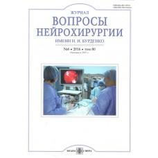 Журнал Вопросы Нейрохирургии  им.Бурденко (Росія)