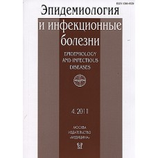 Эпидемиология и инфекционные болезни (Росія)