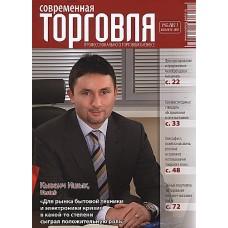 Современная торговля. Комплект с приложением на CD (Росія)