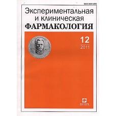 Экспериментальная и клиническая фармакология (Росія)