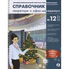Справочник секретаря и офис-менеджера (Росія)