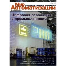 Мир автоматизации (+ CD)