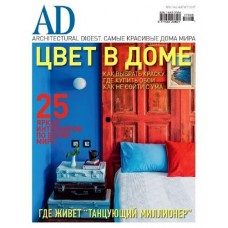 AD / Architectural digest (рос.) (Росія)