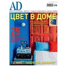 AD / Architectural digest (рос.) (Росія)