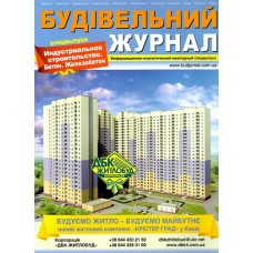 Будівельний журнал