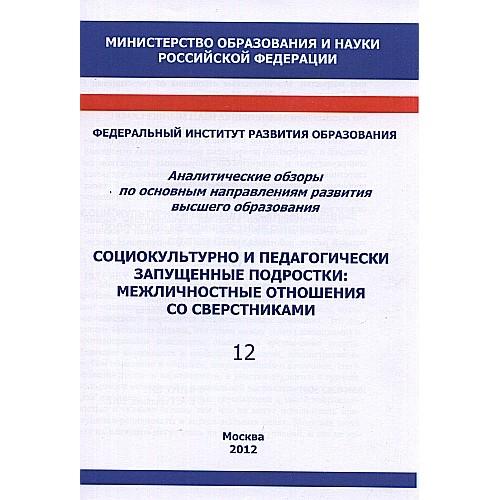 Аналитические обзоры по основным направлениям развития высшего образования (Росія)