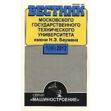 Вестник МГТУ им.Баумана. Серия Машиностроение (Росія)