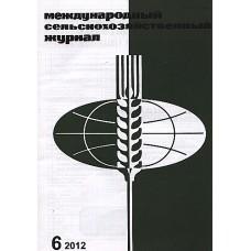 Международный сельскохозяйственный журнал (Росія)