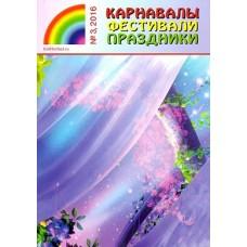 Карнавалы, фестивали, праздники (Росія)