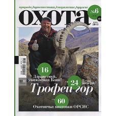Охота (Росія)