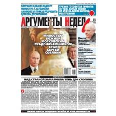 Аргументы недели (Росія)