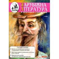 Зарубіжна література в школах України