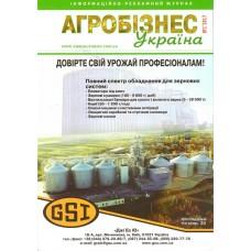 Агробізнес Україна (укр., рос.)