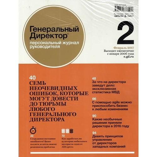 Генеральный директор. Персональный журнал руководителя (Росія)