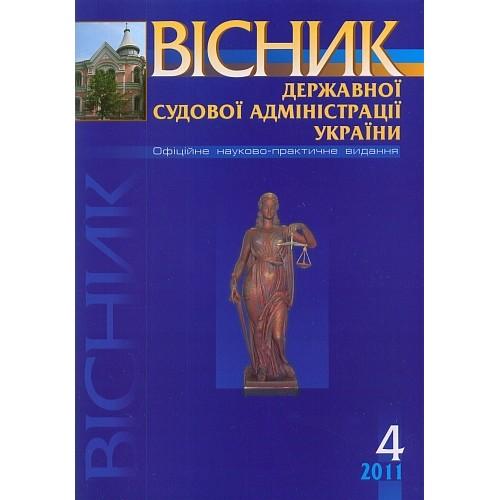 Вісник Державної судової адміністрації України