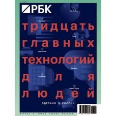 РБК (Росія)