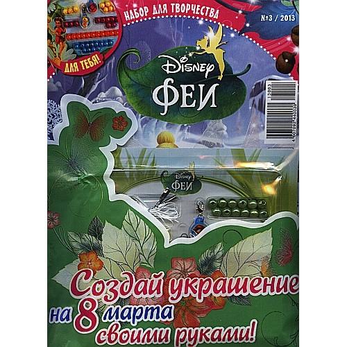 Disney: Феи (Россия)