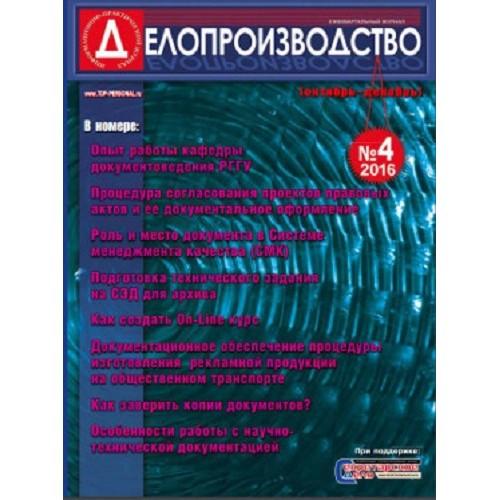 Делопроизводство (Росія) (електронна версія)