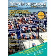 Порты Украины. Плюс