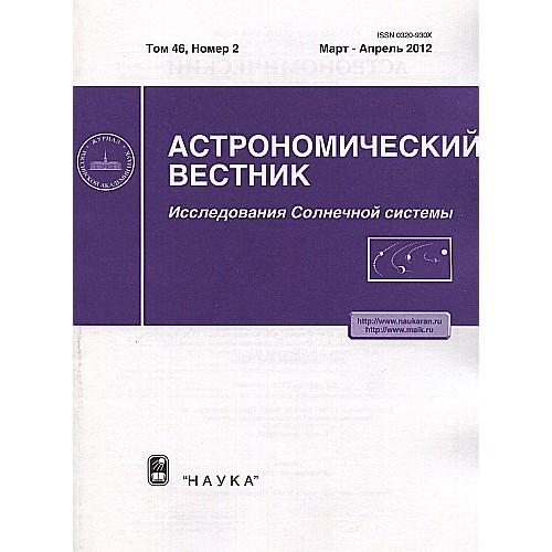 Астрономический вестник (Росія)