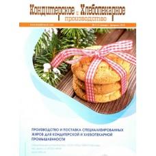 Кондитерское и хлебопекарное производство (Росія)