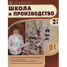 Школа и производство (Росія)