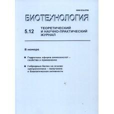 Биотехнология (Росія)