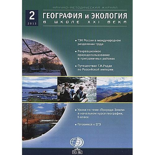 География и экология в школе ХХІ века (Росія)