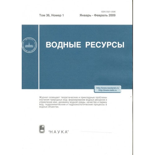 Водные ресурсы (Росія)