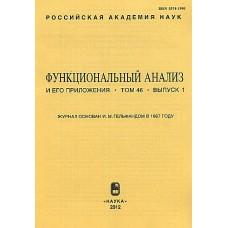Функциональный анализ и его приложения (Росія)