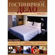Гостиничное дело (Росія)