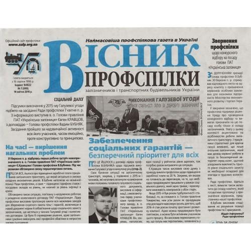 Вісник профспілки залізничників і транспортних будівельників України