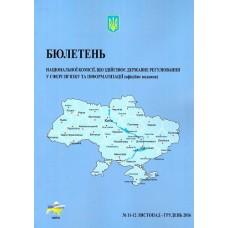 Бюлетень Національної комісії з питань регулювання зв'язку України/офіційне видання