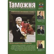 Таможня (Росія)