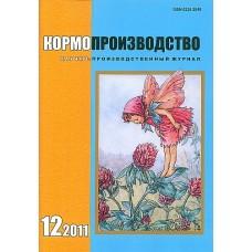 Кормопроизводство (Росія)