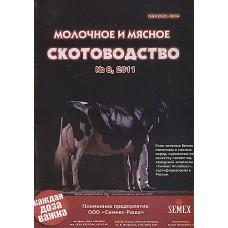 Молочное и мясное скотоводство (Росія)