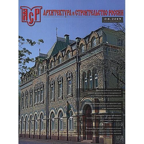 Архитектура и строительство России (Росія)