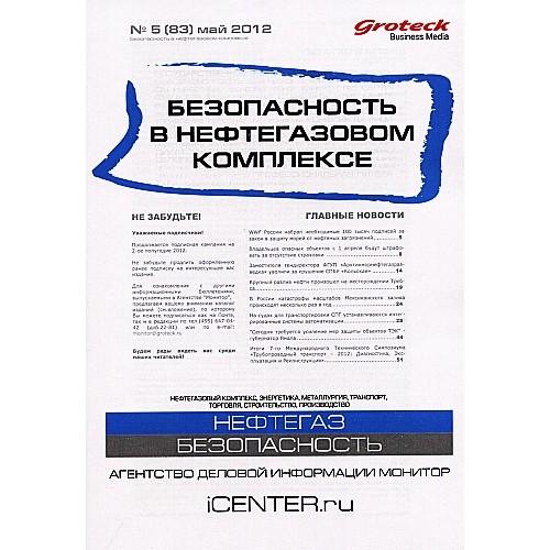 Безопасность в нефтегазовом комплексе (Росія)