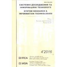 Системні дослідження і інформаційні технології/System research and information technology