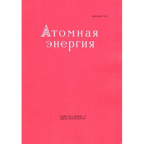 Атомная энергия (Росія)