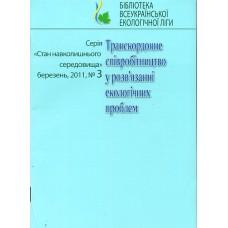 Бібліотека Всеукраїнської екологічної ліги