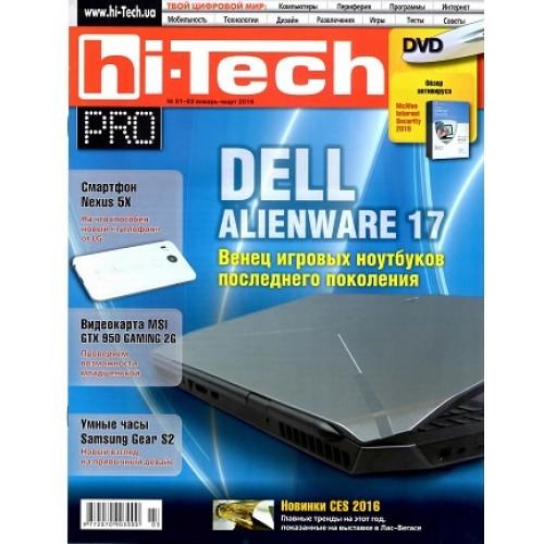 Hi-tech pro (рос.) (Україна)