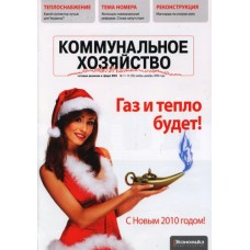 Коммунальное хозяйство (Росія)