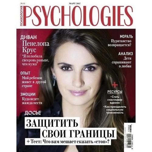 Psychologies / Психология (Росія)