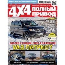 Полный привод 4х4 (Росія) (електронна версія)