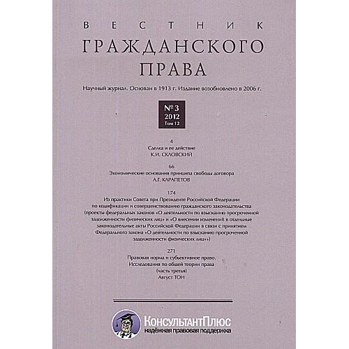 Вестник гражданского права (Росія)