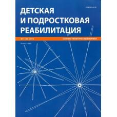 Детская и подростковая реабилитация (Росія)
