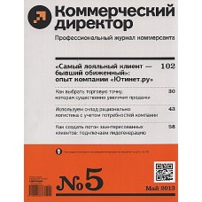 Коммерческий директор (Росія)