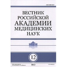 Вестник Российской академии медицинских наук (Росія)