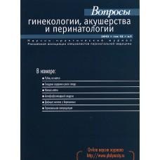 Вопросы гинекологии, акушерства и перинатологии  (Росія)
